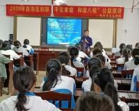 """树立新时代青年人的正确婚恋观""""平安家庭•和谐八桂""""公益巡讲活动走进桂林市卫生学校"""