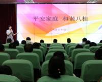 """2021年""""平安家庭 和谐八桂""""公益巡讲活动:和谐家庭成员关系构建(隆安县专场)"""